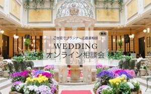 N札幌weddingオンライン相談会