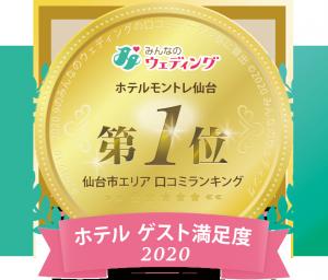 2020年_仙台市エリア_ホテル-ゲスト満足度1位
