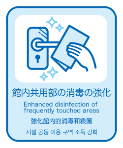 7. 館内共用部の消毒の強化