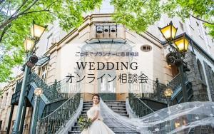 仙台weddingオンライン相談会