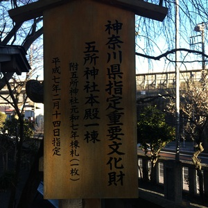 神奈川県指定重要文化財 - Monum...