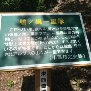 鴨ノ巣一里塚 - Monumento(モニ...
