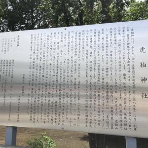 虎狛神社 - Monumento(モニュメント)