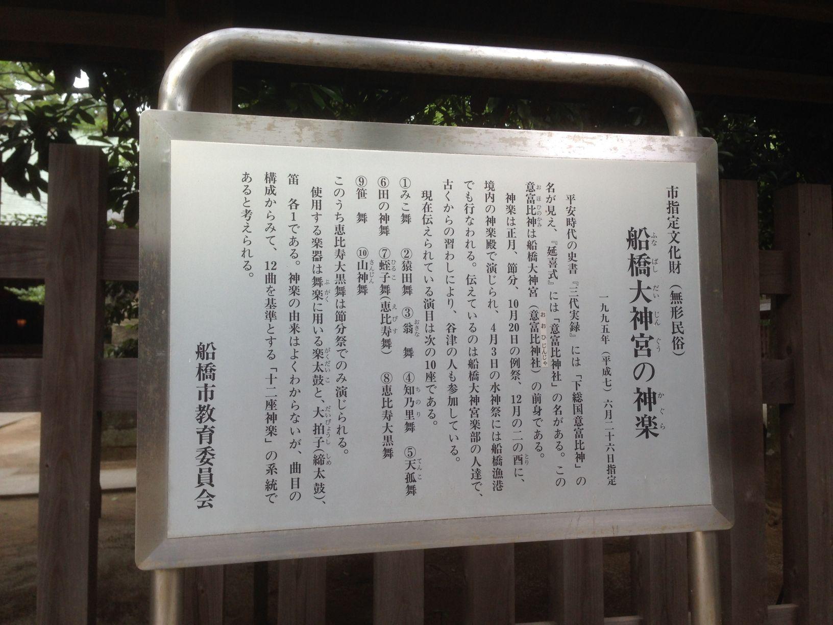 市指定文化財(無形民俗) 船橋大神... - Monumento(モニュメント)