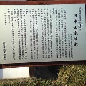 茨城県指定有形文化財」案内板一...