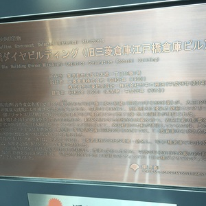 東京都選定歴史的建造物 - Monumento(モニュメント)