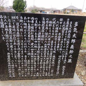 多気太郎義幹之墓 - Monumento(...