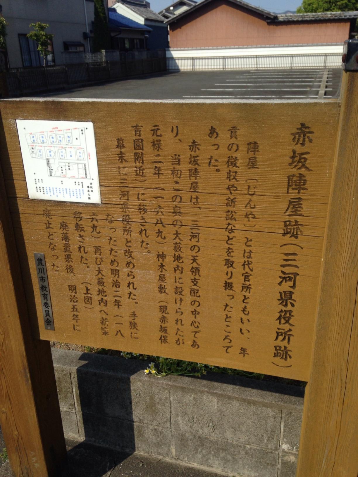 赤坂陣屋跡(三河県役所跡) - M...