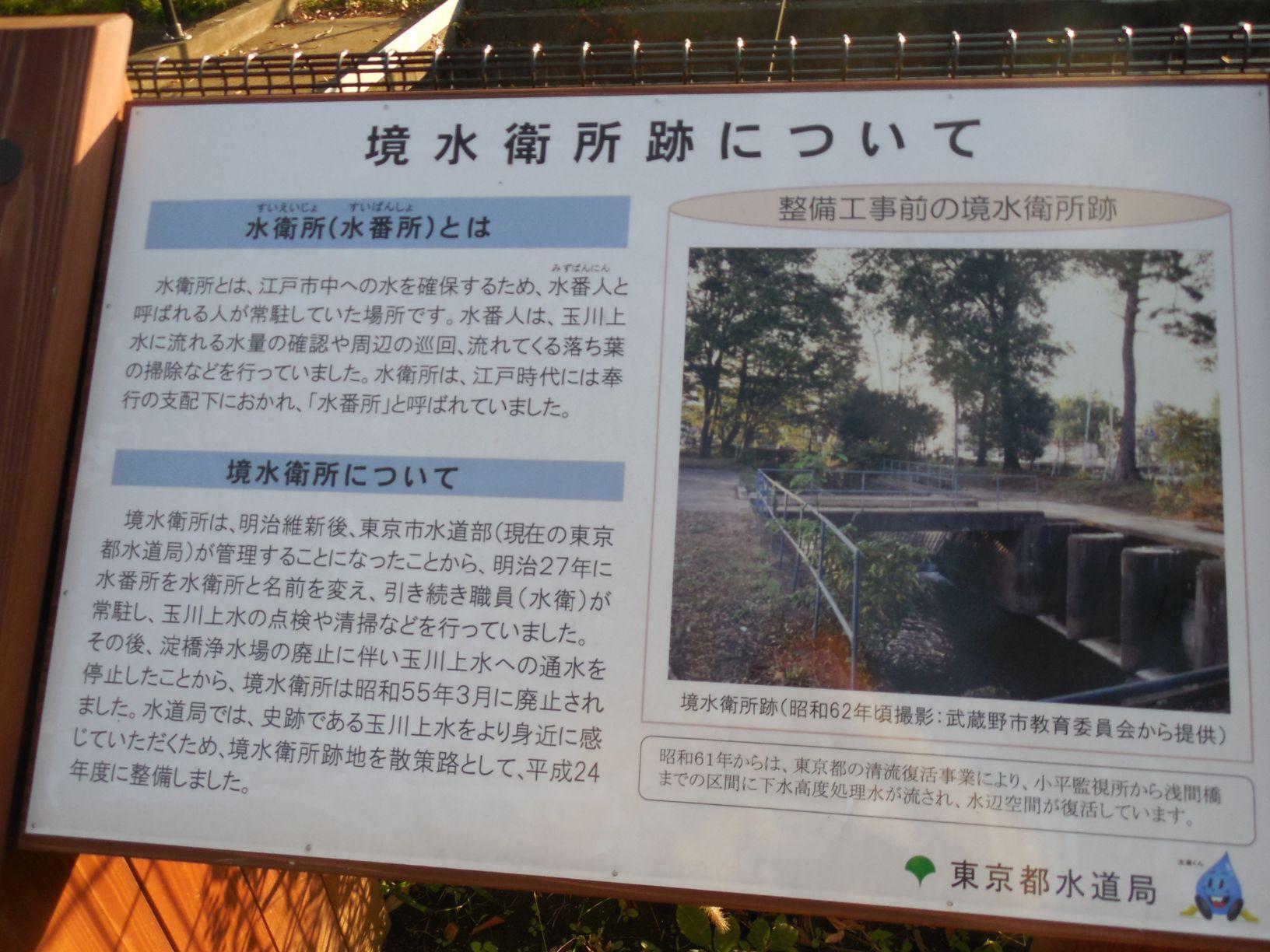 境水衛所 跡について - Monumento(モニュメント)