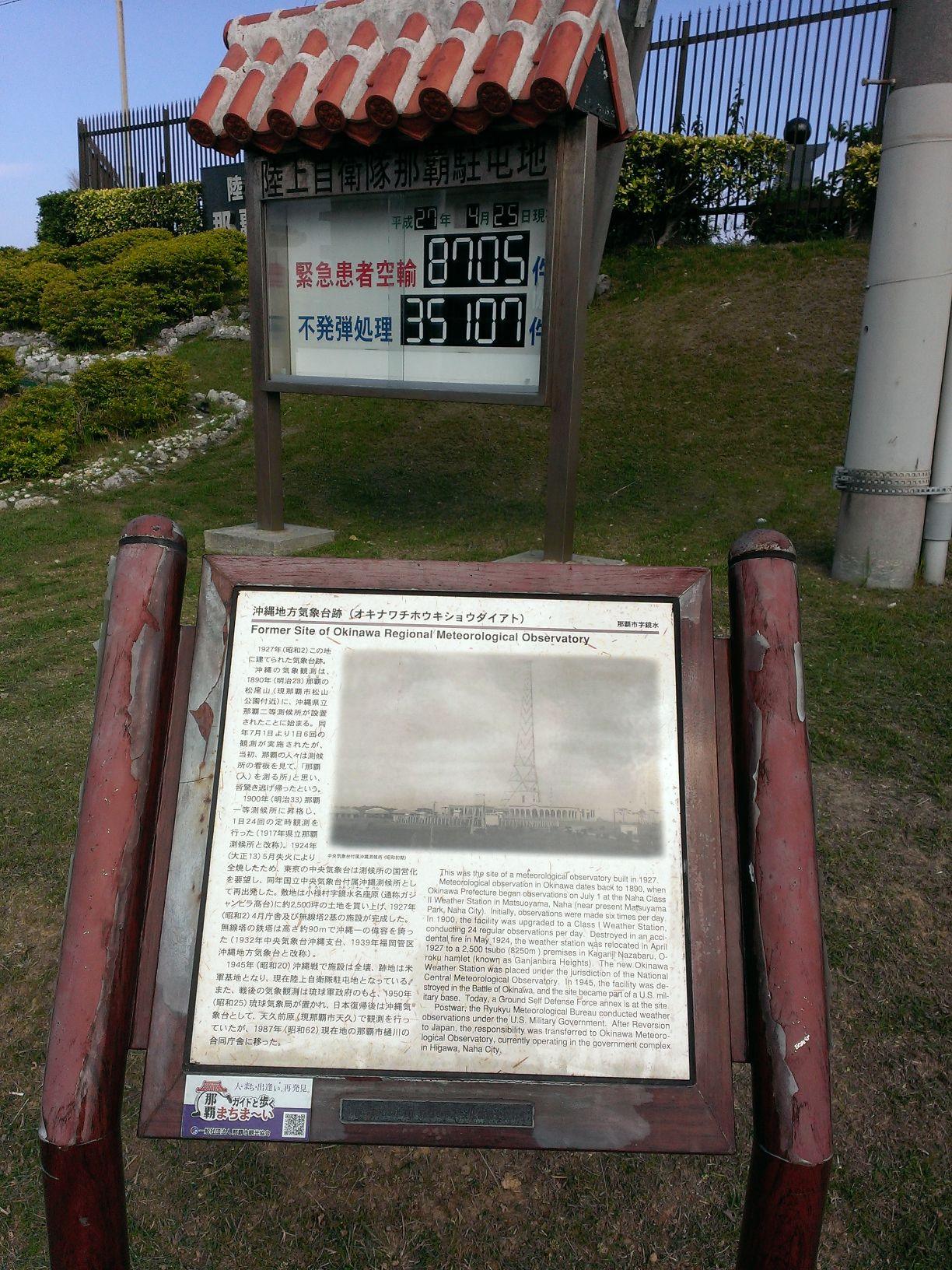気象台 沖縄 琉球大学と沖縄気象台が包括的連携協定を締結しました