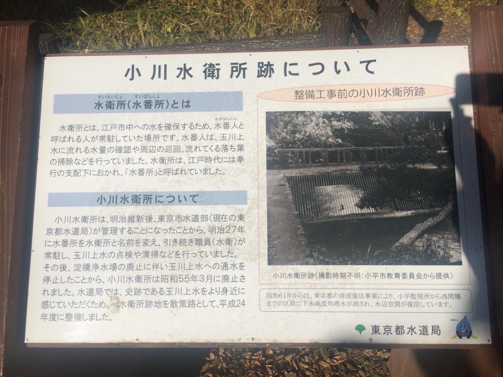 小川水衛所跡について - Monumen...