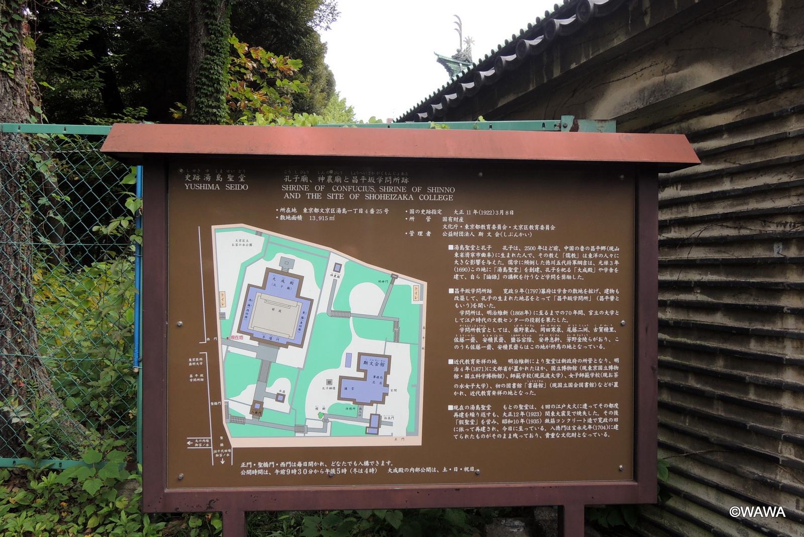 史跡湯島聖堂 - Monumento(モニ...