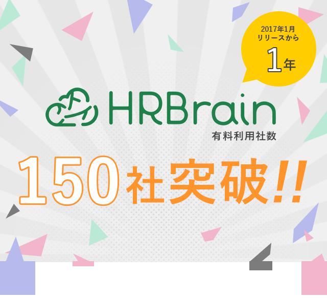 HRBrain有料利用社数150社突破!