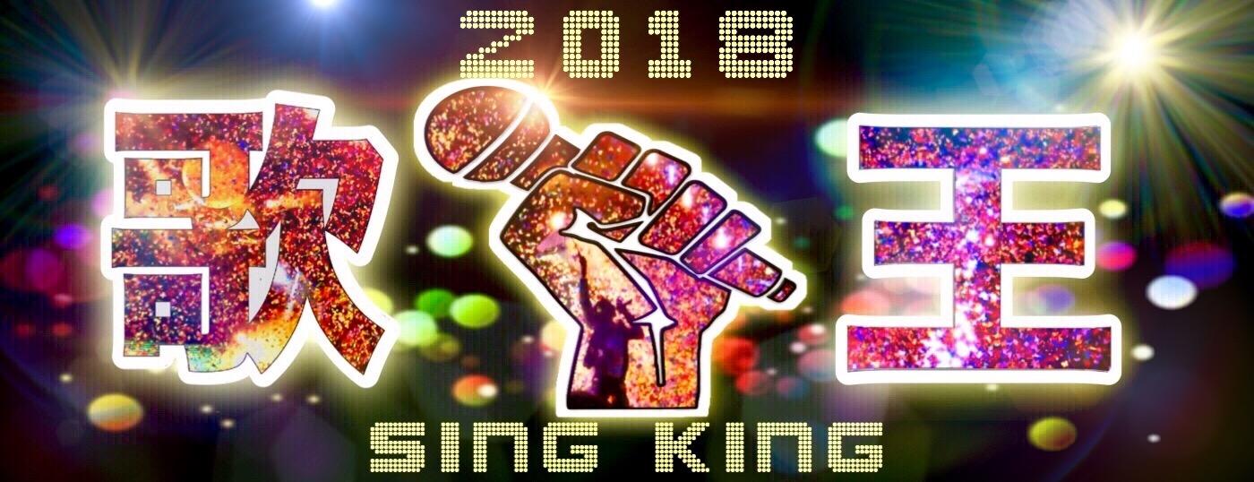karaoke_pc 公式 歌王