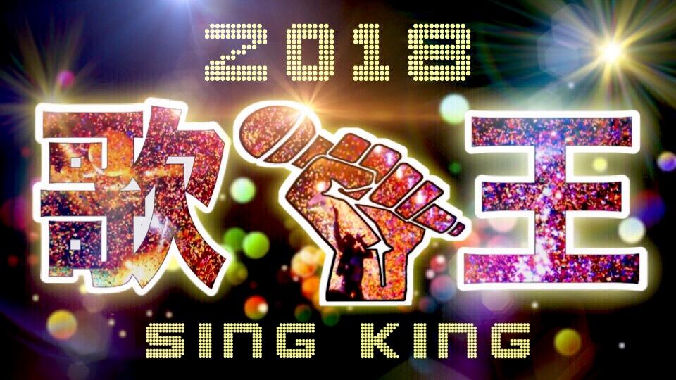公式 歌王 2018
