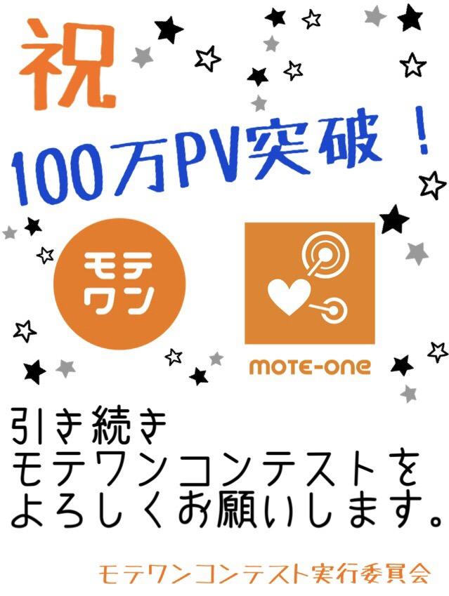 100万PV達成