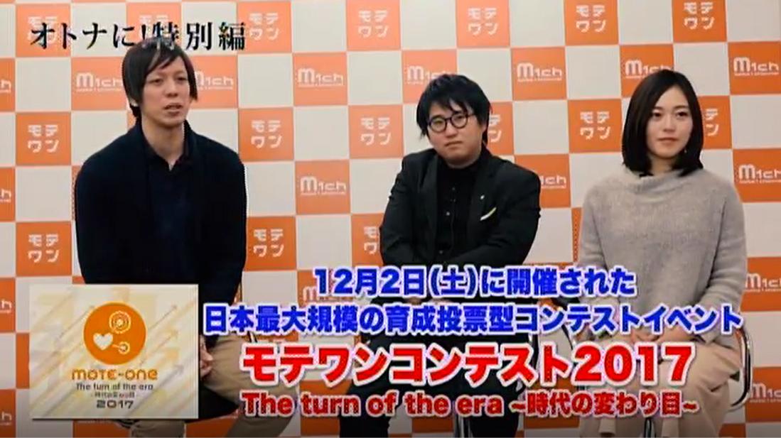 【東京MXTV特別番組】モテワン2017振り返りと2018年に向けたの重大発表!
