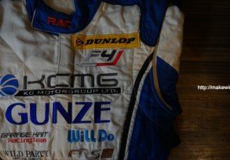 現役レーシングドライバーがオススメする!汚れたレーシングスーツのクリーニング、プロに任せませんか?