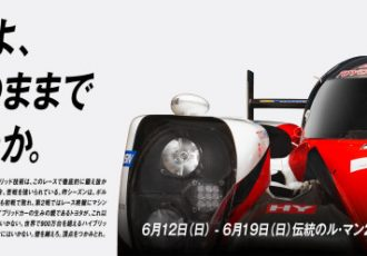 ル・マン24時間レースの「日本〇〇」について紹介します!!元F1ドライバーや高級車エンジンなど意外と多いんです!!