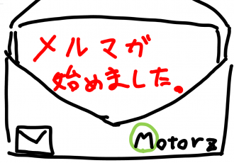 メールマガジン「MotorzNews」はじめました。