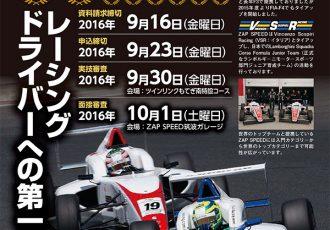 レーシングドライバーになりたい!そんな夢を後押しする、ZAPSPEED秋のオーディションが始まります!