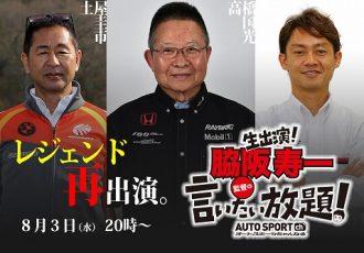 今夜は絶対見逃せない!脇阪寿一監督と横溝直輝選手のニコニコ生放送は20時から!