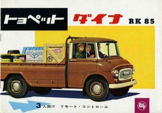 60年の歴史を持つトヨタ車!国産初のチルトキャブで、日本の物流を支えた 初代ダイナとは?
