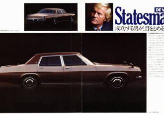 豪州生まれのいすゞ車!? 贅沢すぎるクルマ、ステーツマン デ・ビル 驚きの価格とは?