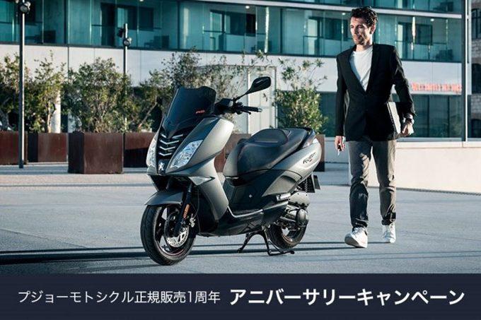今、買うと5万円もらえる!?フランスの名門プジョーのスクーターがアツい!