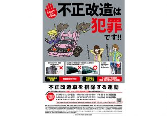 無料車検にご用心!?6月は不正改造取り締まり強化月間です!