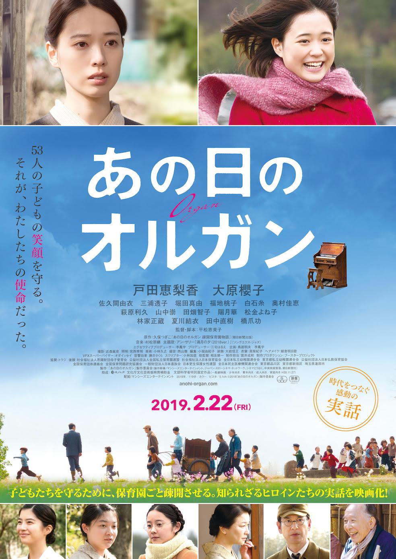 共演 戸田 圭 恵梨香 田中