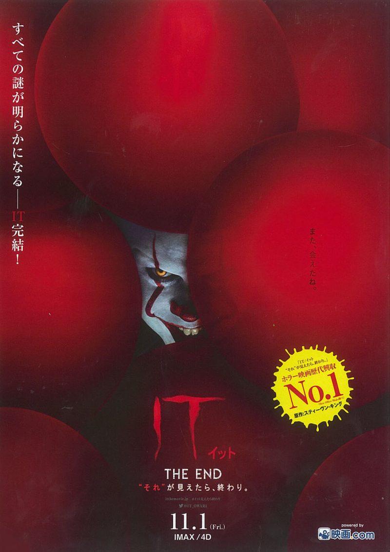 it 映画