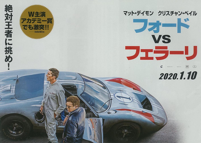 映画 フォード vs