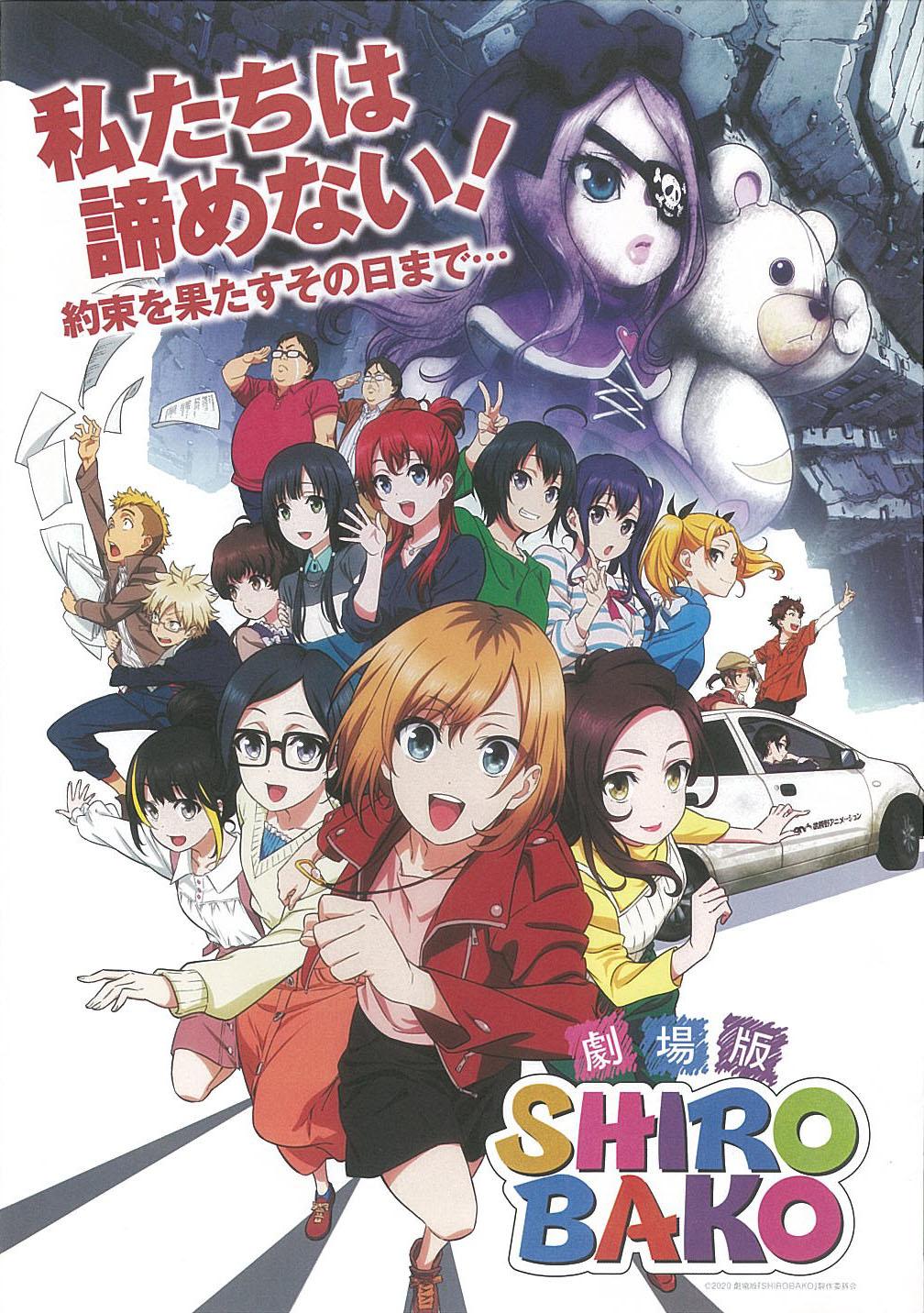 映画チラシ 劇場版 Shirobako 映画がもっと面白くなる映画情報サイト ムビッチ
