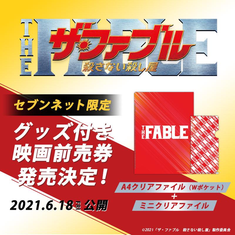 日 ファブル 2 公開 岡田准一主演 映画『ザ・ファブル