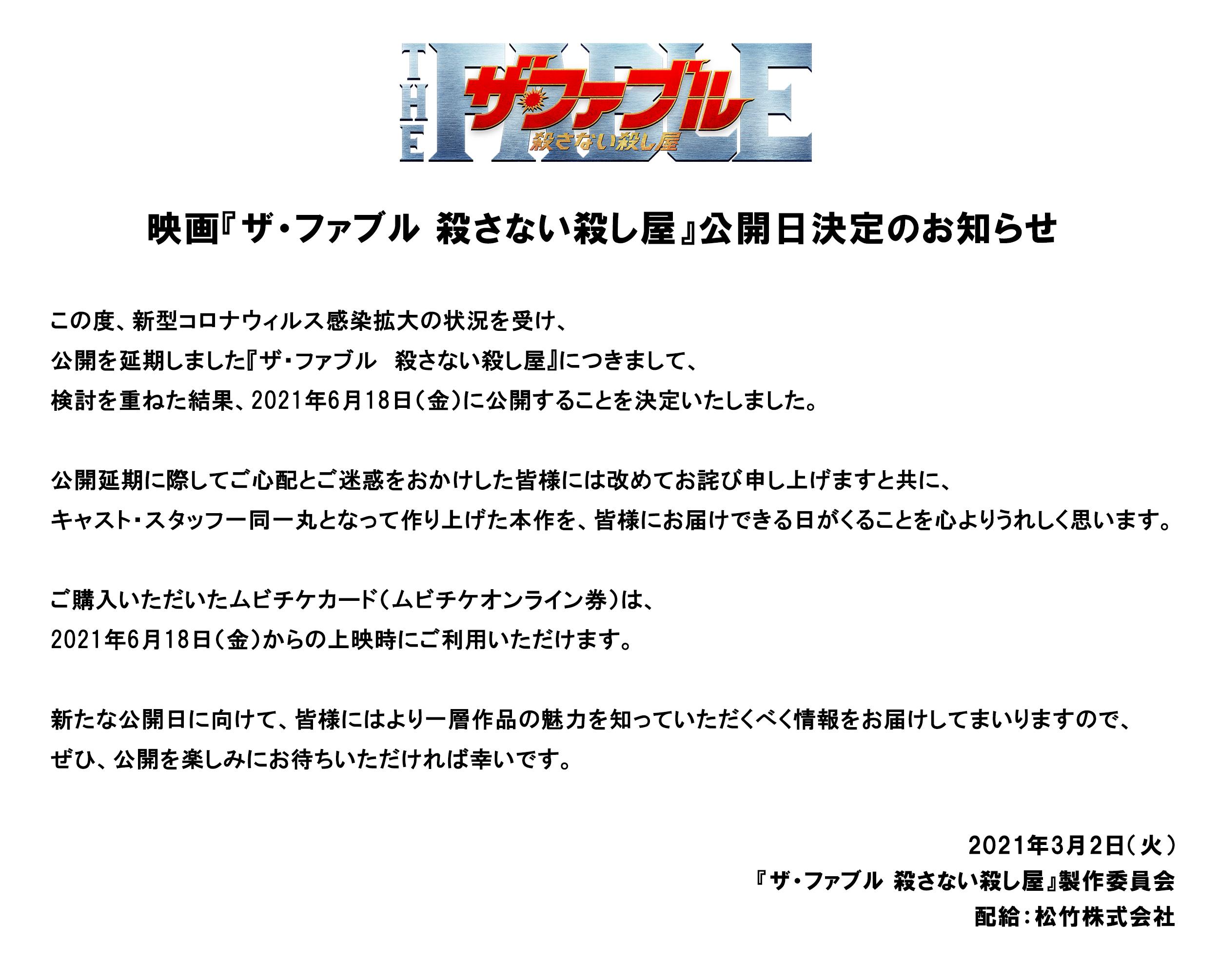 日 ファブル 2 公開 岡田准一主演『ザ・ファブル』待望の第二章 6月18日から全国公開決定!