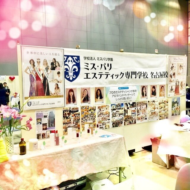 https://s3-ap-northeast-1.amazonaws.com/mp-www-missparis-ac-jp-prod/thumb/all/nagoya/eventCategory/IMG_8298_c_pc.JPG