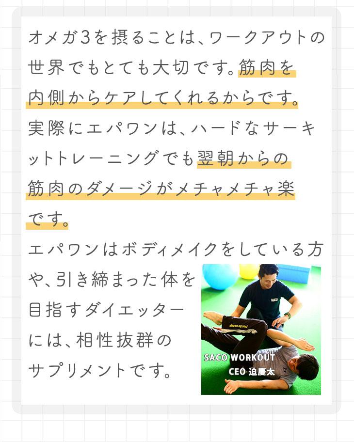 SACOワークアウト CEO 迫慶太様