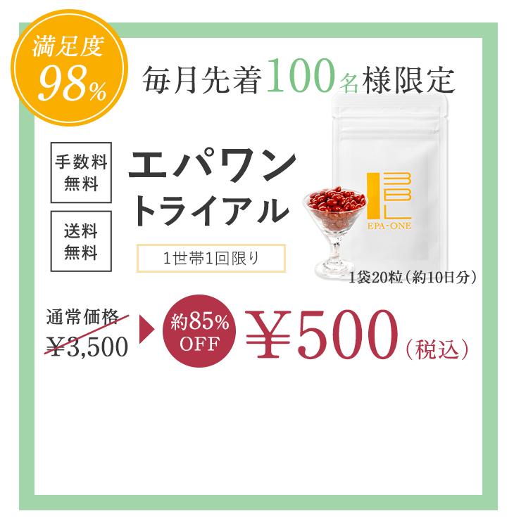 エパワン トライアル500円