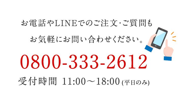 お電話やLINEでのご注文・ご質問もお気軽にお問い合わせください。
