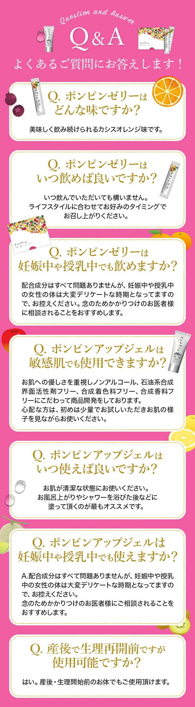 Q&Aよくあるご質問にお答えします!