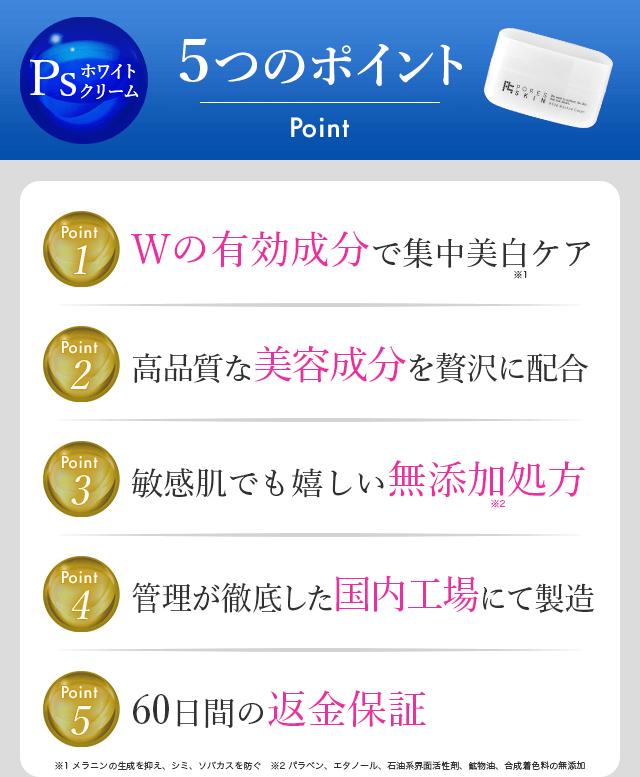 Psホワイトクリーム 5つのポイント