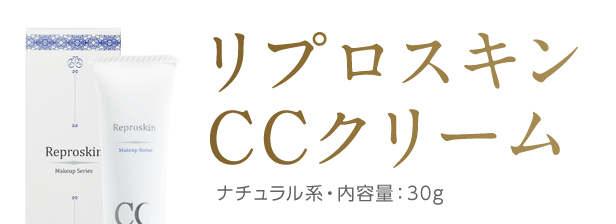リプロスキンCCクリームナチュラル系・内容量:30g