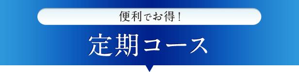 [便利でお得!]定期コース