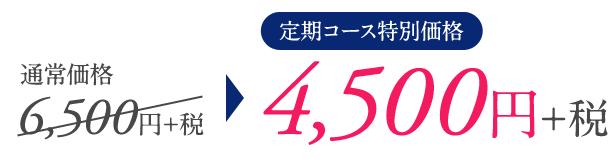 通常価格6,500円+税 → [定期コース特別価格]4,500円+税