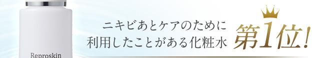 ニキビあとケアのために利用したことがある化粧水第1位!