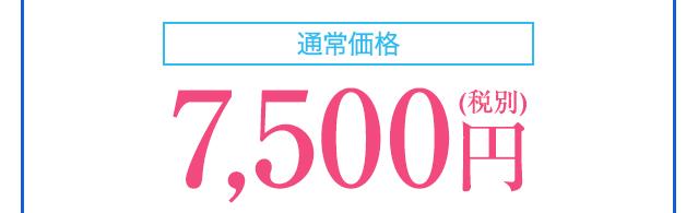通常価格7,500円(税別)