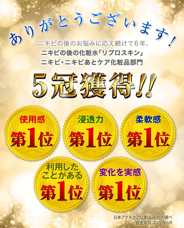 ニキビ・ニキビあとケア化粧品部門5冠獲得!