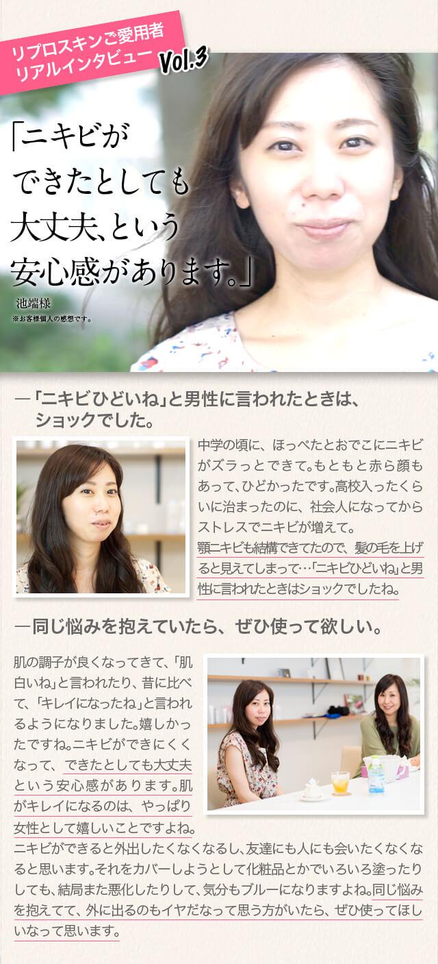 リプロスキンご愛用者リアルインタビュー3
