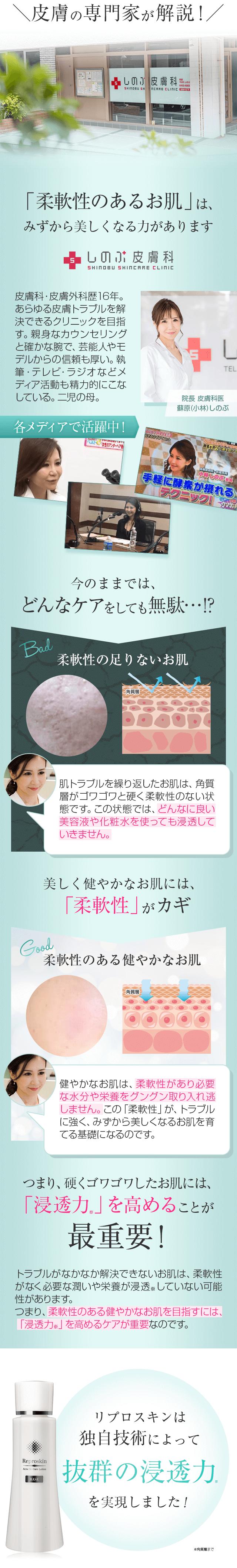 皮膚の専門家が解説